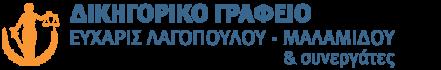 Δικηγορικό Γραφείο Εύχαρις Λαγοπούλου-Μαλαμίδου και Συνεργάτες